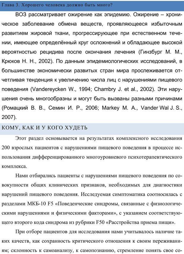 PDF. Клиническая трансперсональная психотерапия. Козлов В. В. Страница 186. Читать онлайн