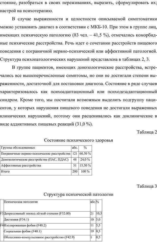 PDF. Клиническая трансперсональная психотерапия. Козлов В. В. Страница 187. Читать онлайн