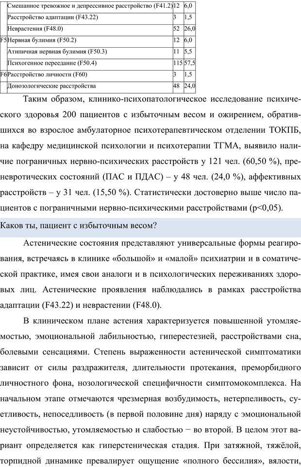 PDF. Клиническая трансперсональная психотерапия. Козлов В. В. Страница 188. Читать онлайн