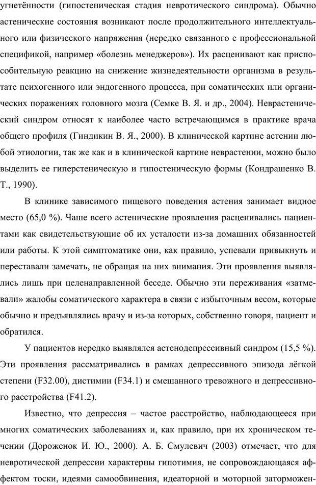 PDF. Клиническая трансперсональная психотерапия. Козлов В. В. Страница 189. Читать онлайн