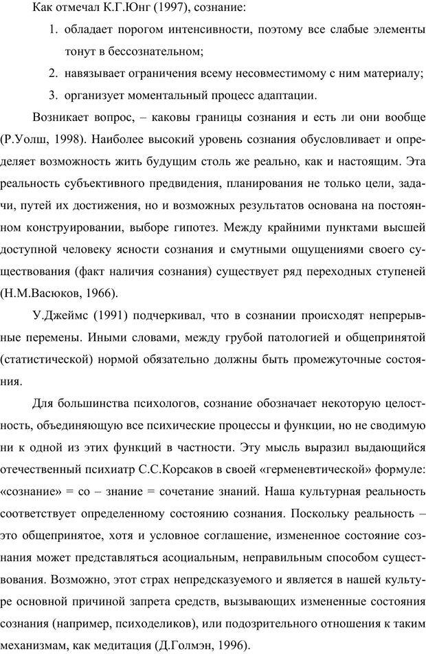 PDF. Клиническая трансперсональная психотерапия. Козлов В. В. Страница 19. Читать онлайн