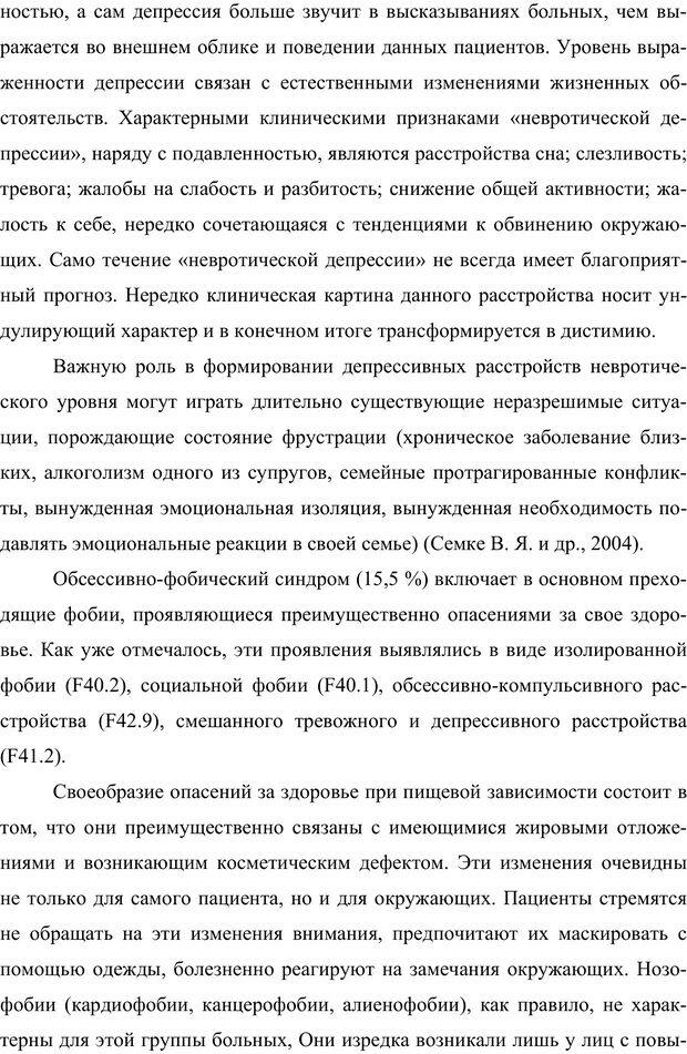 PDF. Клиническая трансперсональная психотерапия. Козлов В. В. Страница 190. Читать онлайн