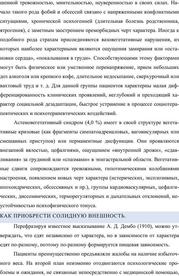 PDF. Клиническая трансперсональная психотерапия. Козлов В. В. Страница 191. Читать онлайн