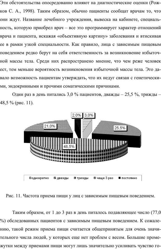 PDF. Клиническая трансперсональная психотерапия. Козлов В. В. Страница 192. Читать онлайн