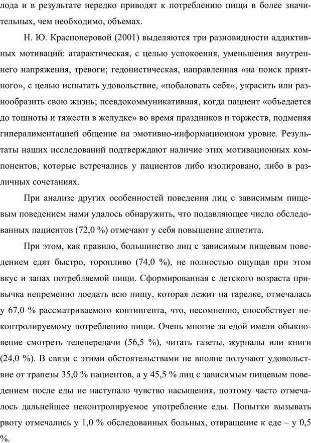 PDF. Клиническая трансперсональная психотерапия. Козлов В. В. Страница 193. Читать онлайн
