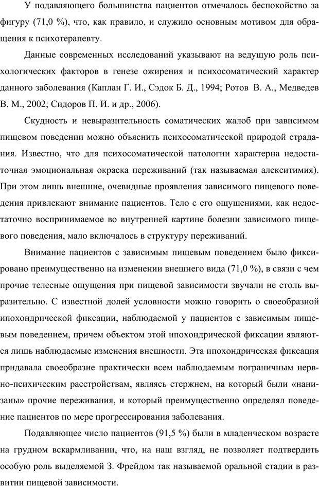 PDF. Клиническая трансперсональная психотерапия. Козлов В. В. Страница 194. Читать онлайн