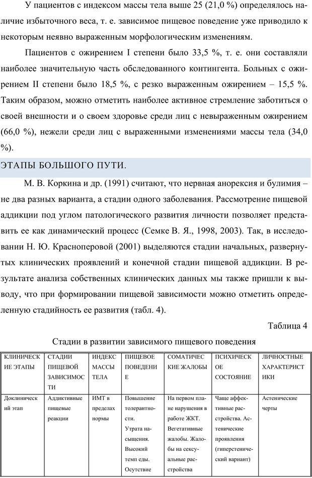 PDF. Клиническая трансперсональная психотерапия. Козлов В. В. Страница 196. Читать онлайн