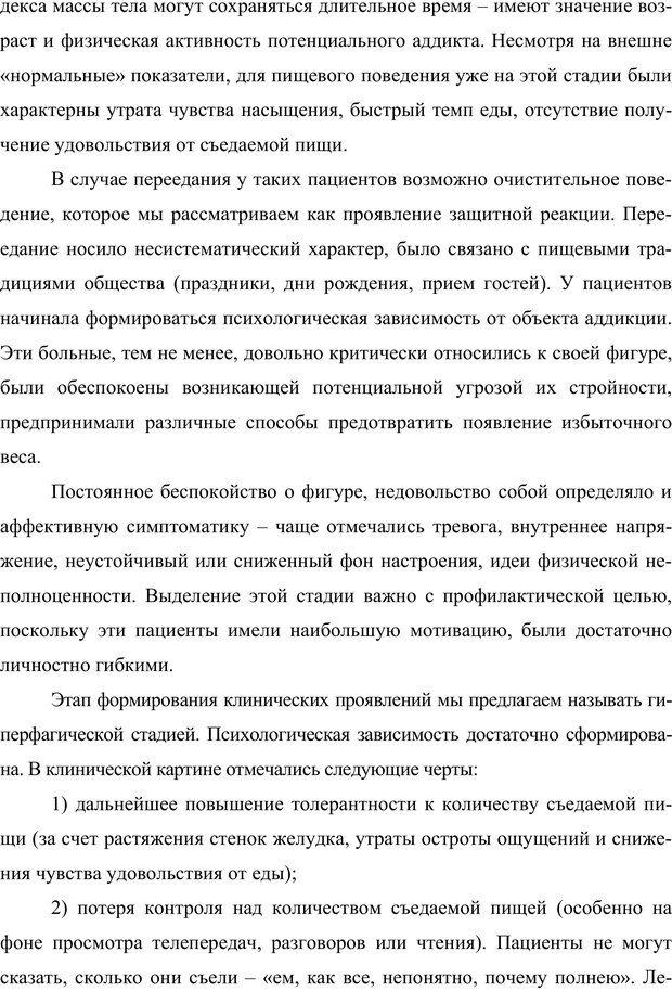 PDF. Клиническая трансперсональная психотерапия. Козлов В. В. Страница 198. Читать онлайн