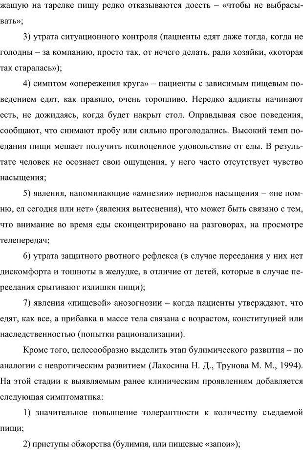 PDF. Клиническая трансперсональная психотерапия. Козлов В. В. Страница 199. Читать онлайн