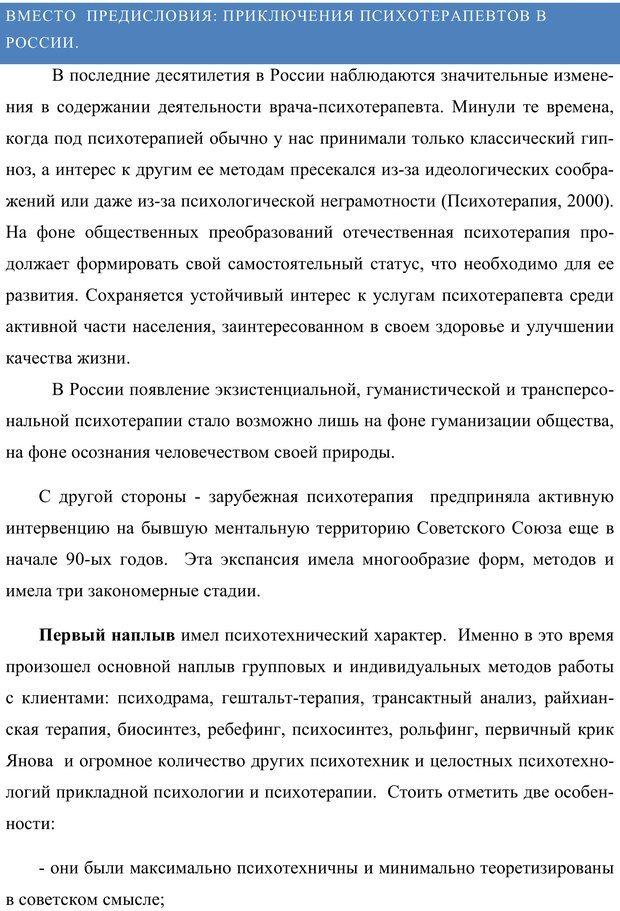 PDF. Клиническая трансперсональная психотерапия. Козлов В. В. Страница 2. Читать онлайн