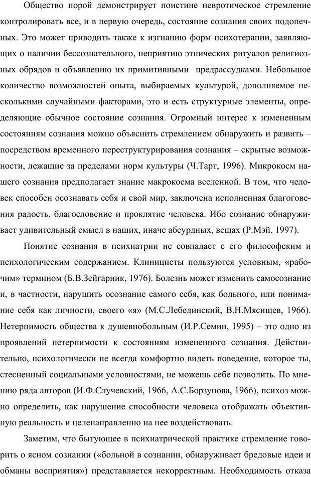 PDF. Клиническая трансперсональная психотерапия. Козлов В. В. Страница 20. Читать онлайн