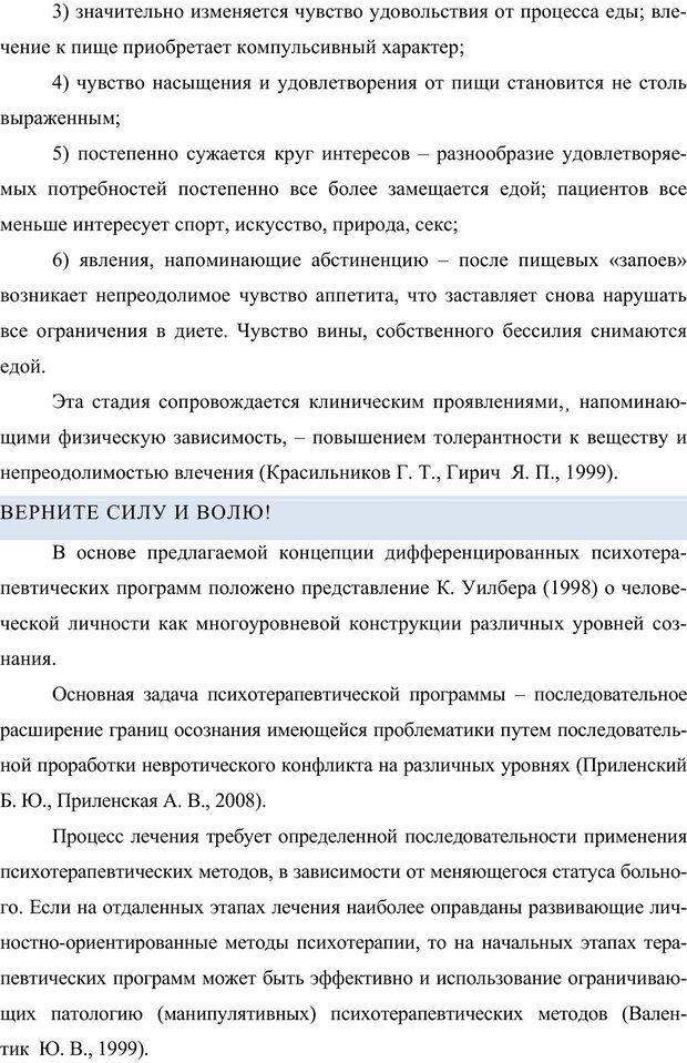 PDF. Клиническая трансперсональная психотерапия. Козлов В. В. Страница 200. Читать онлайн