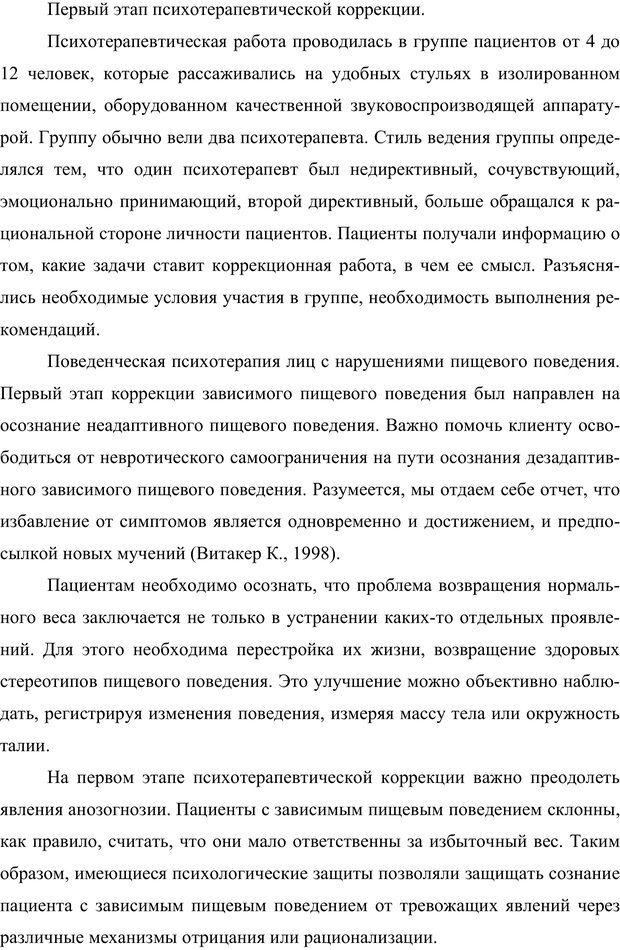 PDF. Клиническая трансперсональная психотерапия. Козлов В. В. Страница 201. Читать онлайн
