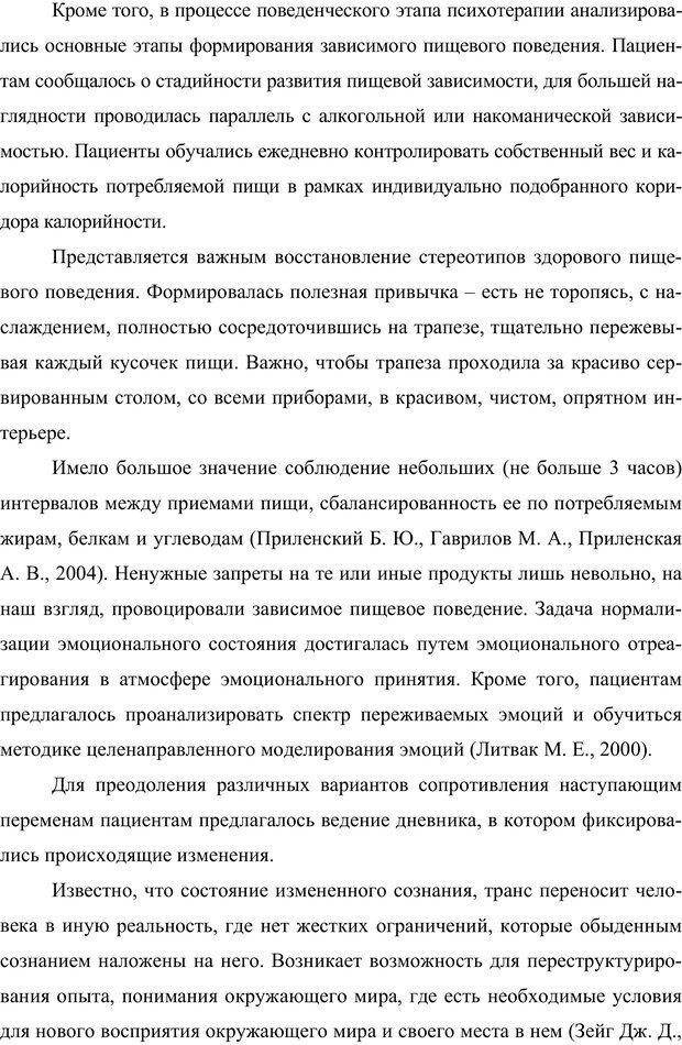 PDF. Клиническая трансперсональная психотерапия. Козлов В. В. Страница 202. Читать онлайн