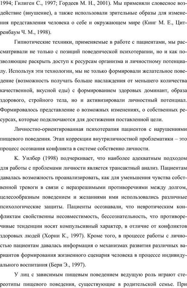PDF. Клиническая трансперсональная психотерапия. Козлов В. В. Страница 203. Читать онлайн