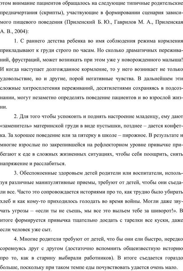 PDF. Клиническая трансперсональная психотерапия. Козлов В. В. Страница 204. Читать онлайн