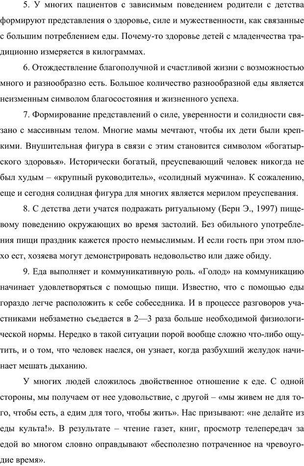 PDF. Клиническая трансперсональная психотерапия. Козлов В. В. Страница 205. Читать онлайн