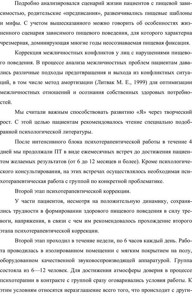 PDF. Клиническая трансперсональная психотерапия. Козлов В. В. Страница 206. Читать онлайн