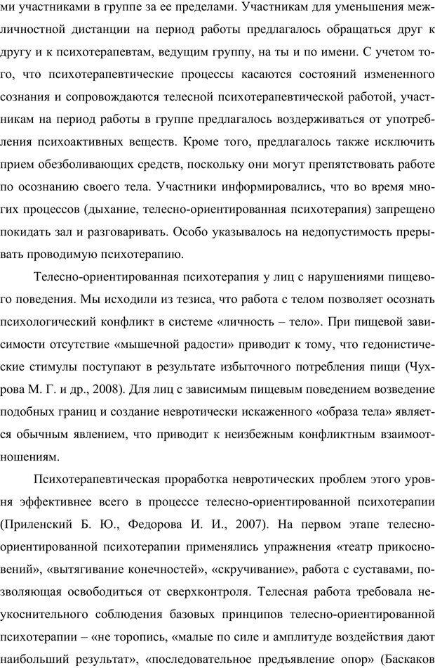 PDF. Клиническая трансперсональная психотерапия. Козлов В. В. Страница 207. Читать онлайн