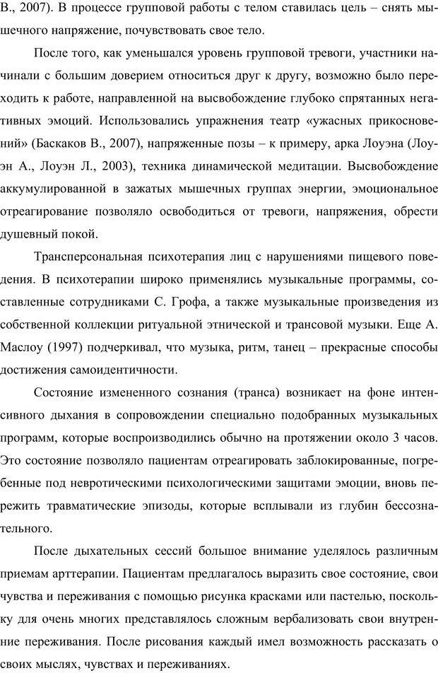 PDF. Клиническая трансперсональная психотерапия. Козлов В. В. Страница 208. Читать онлайн