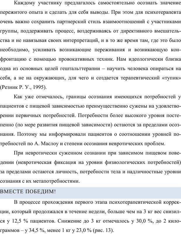 PDF. Клиническая трансперсональная психотерапия. Козлов В. В. Страница 209. Читать онлайн