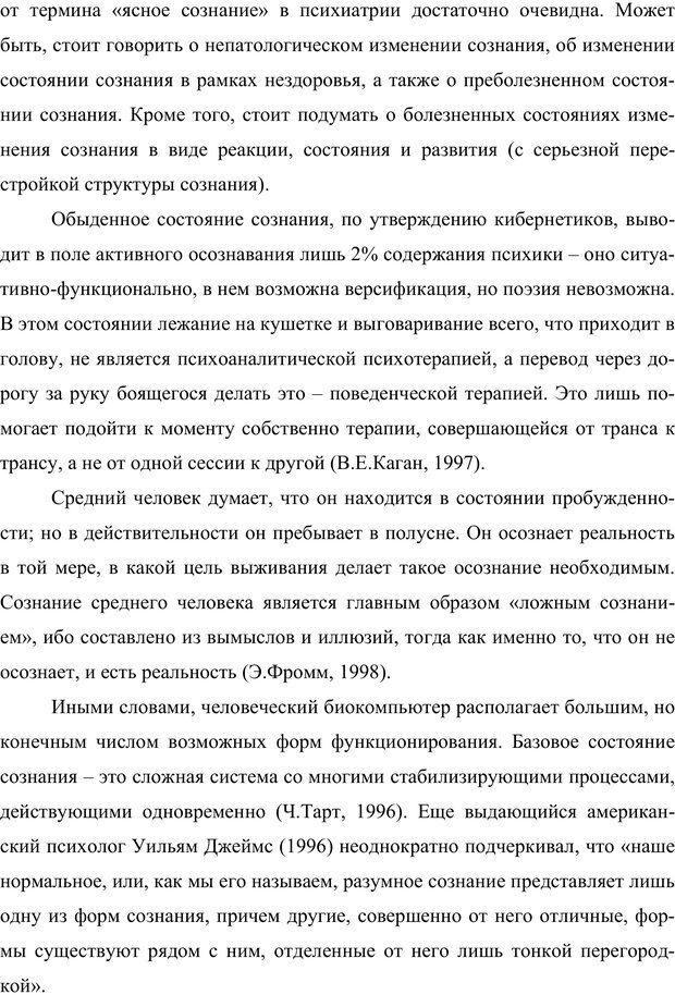 PDF. Клиническая трансперсональная психотерапия. Козлов В. В. Страница 21. Читать онлайн