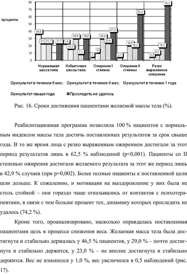 PDF. Клиническая трансперсональная психотерапия. Козлов В. В. Страница 212. Читать онлайн