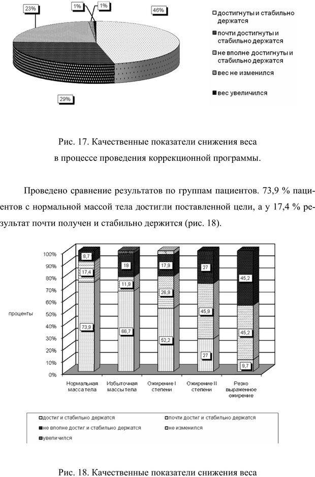 PDF. Клиническая трансперсональная психотерапия. Козлов В. В. Страница 213. Читать онлайн
