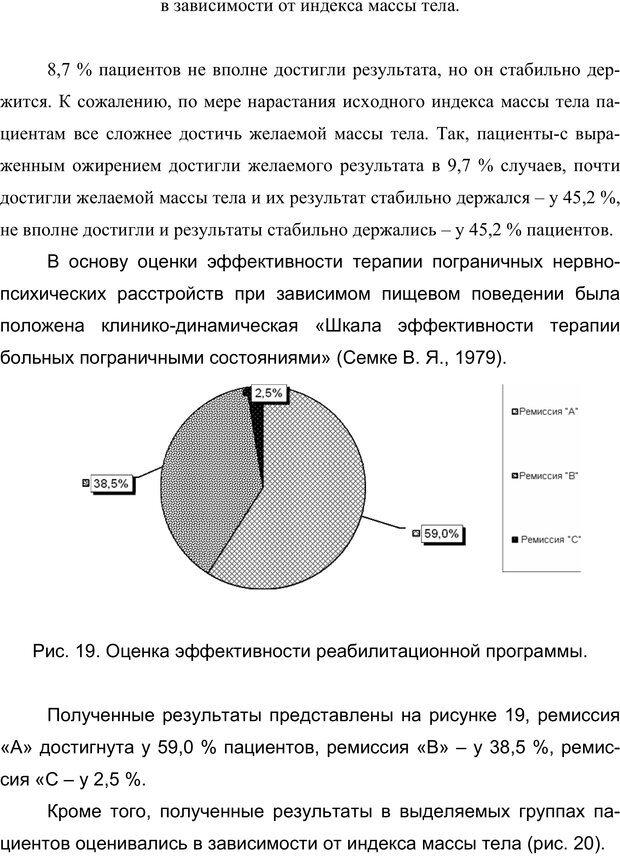 PDF. Клиническая трансперсональная психотерапия. Козлов В. В. Страница 214. Читать онлайн