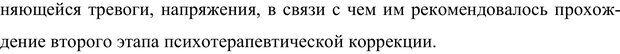 PDF. Клиническая трансперсональная психотерапия. Козлов В. В. Страница 216. Читать онлайн