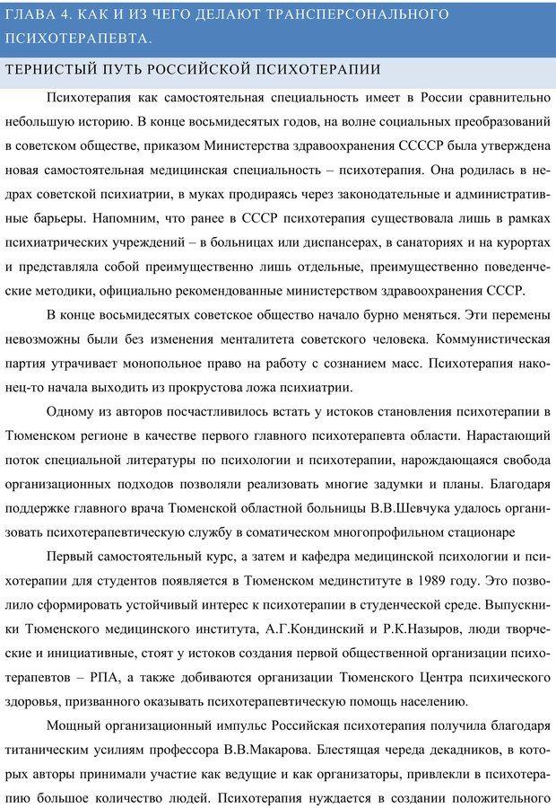 PDF. Клиническая трансперсональная психотерапия. Козлов В. В. Страница 217. Читать онлайн