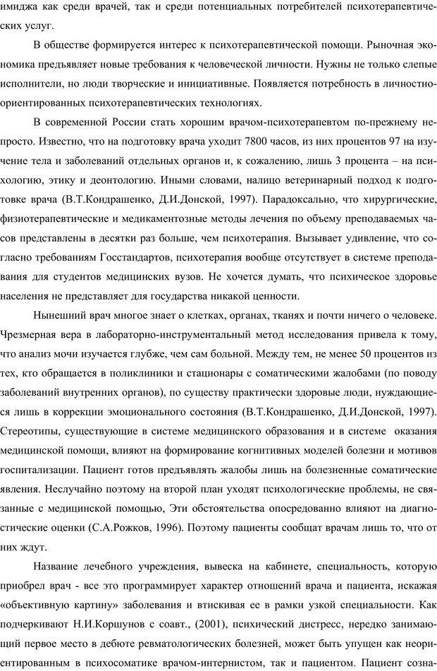 PDF. Клиническая трансперсональная психотерапия. Козлов В. В. Страница 218. Читать онлайн