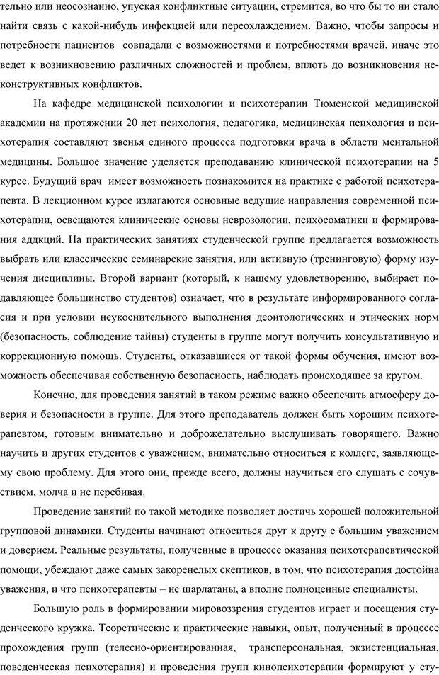 PDF. Клиническая трансперсональная психотерапия. Козлов В. В. Страница 219. Читать онлайн