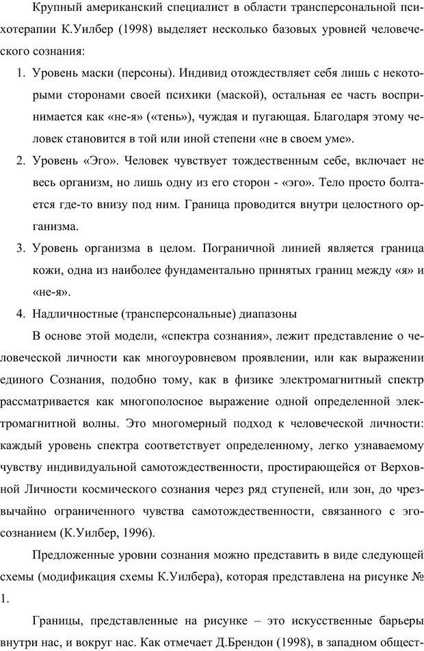 PDF. Клиническая трансперсональная психотерапия. Козлов В. В. Страница 22. Читать онлайн