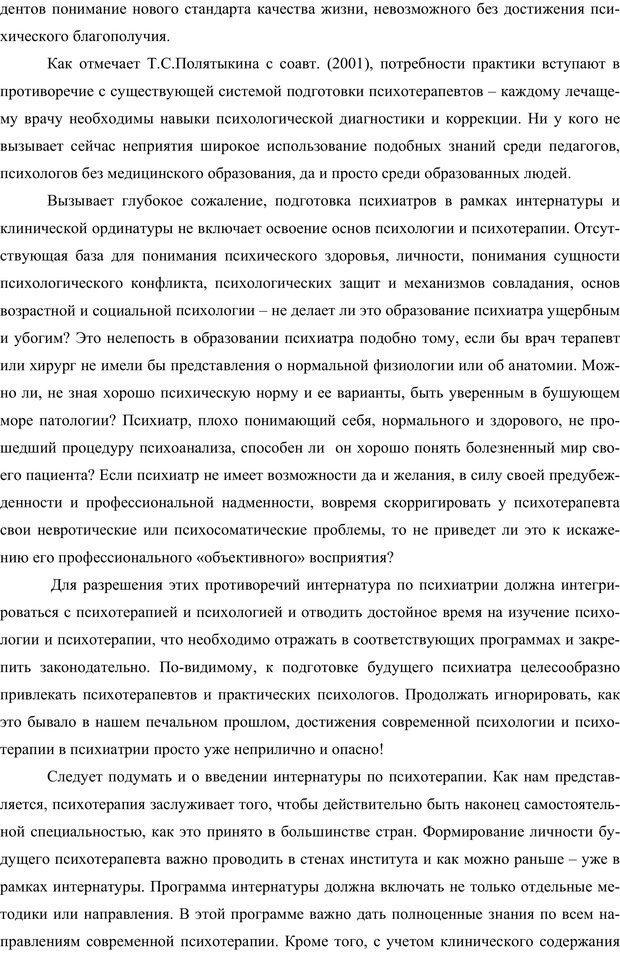 PDF. Клиническая трансперсональная психотерапия. Козлов В. В. Страница 220. Читать онлайн