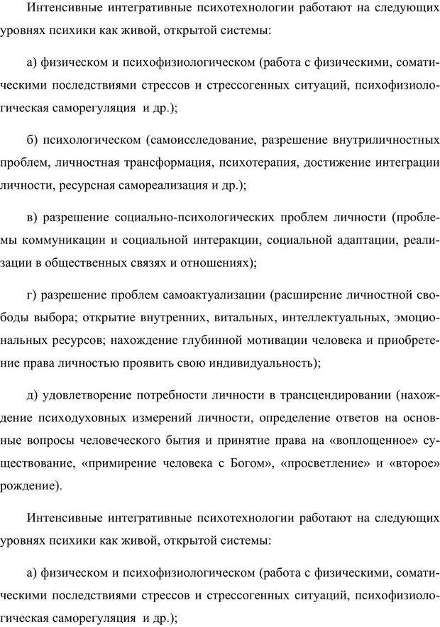 PDF. Клиническая трансперсональная психотерапия. Козлов В. В. Страница 223. Читать онлайн