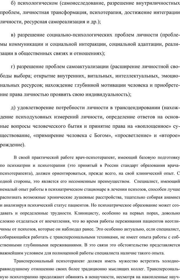 PDF. Клиническая трансперсональная психотерапия. Козлов В. В. Страница 224. Читать онлайн