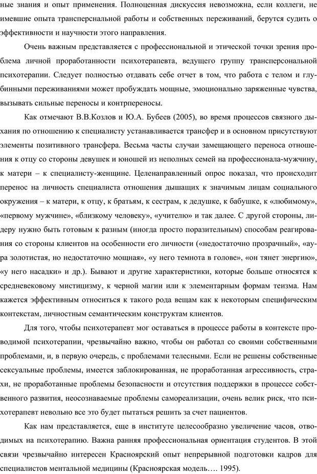 PDF. Клиническая трансперсональная психотерапия. Козлов В. В. Страница 225. Читать онлайн