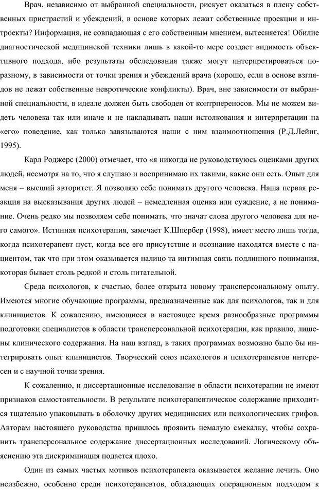 PDF. Клиническая трансперсональная психотерапия. Козлов В. В. Страница 226. Читать онлайн