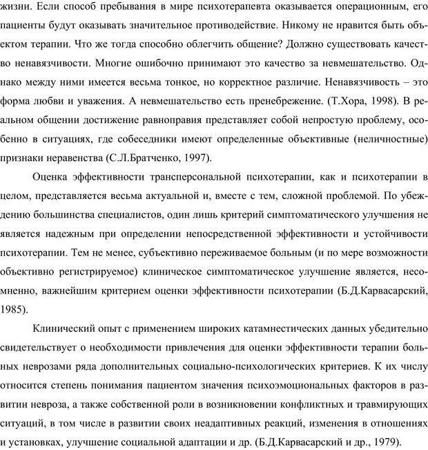 PDF. Клиническая трансперсональная психотерапия. Козлов В. В. Страница 227. Читать онлайн