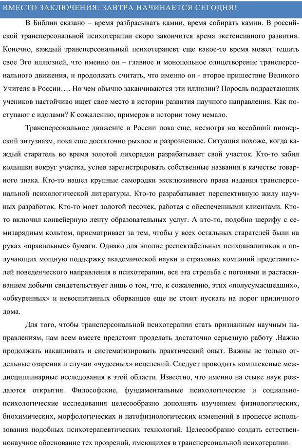 PDF. Клиническая трансперсональная психотерапия. Козлов В. В. Страница 228. Читать онлайн
