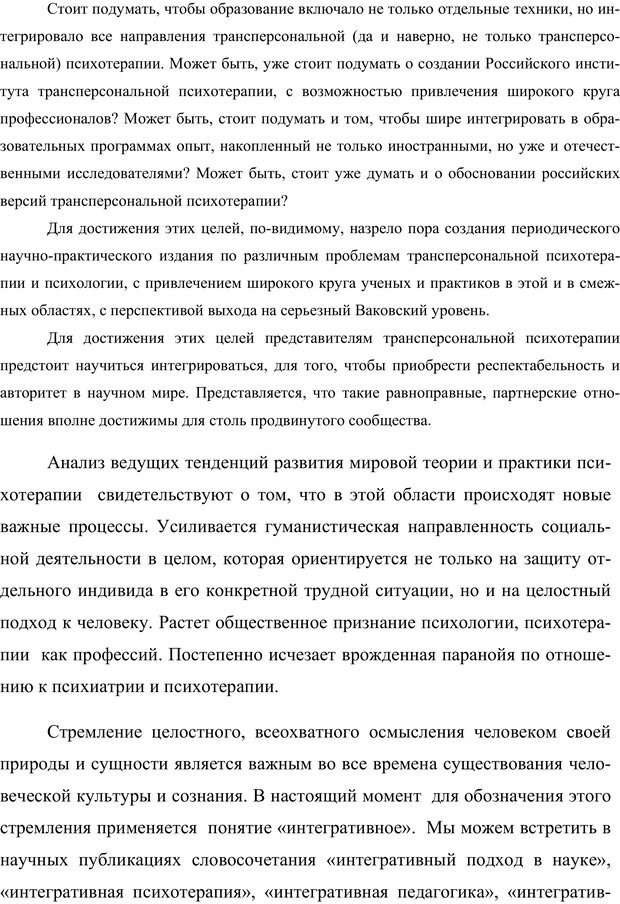 PDF. Клиническая трансперсональная психотерапия. Козлов В. В. Страница 229. Читать онлайн