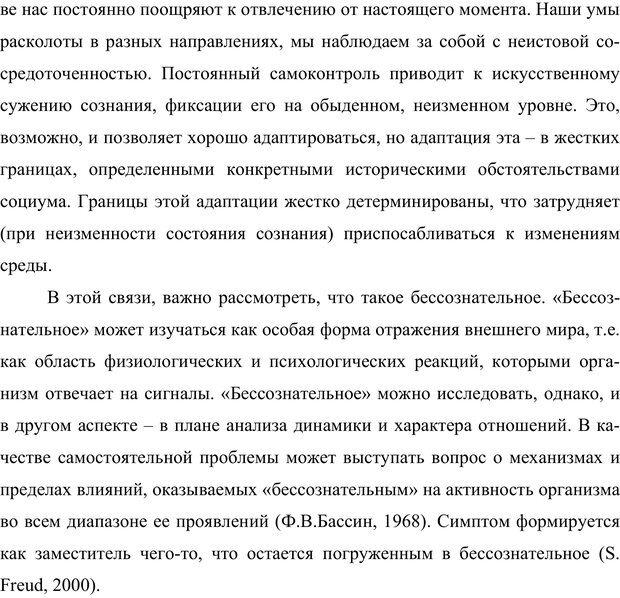 PDF. Клиническая трансперсональная психотерапия. Козлов В. В. Страница 23. Читать онлайн