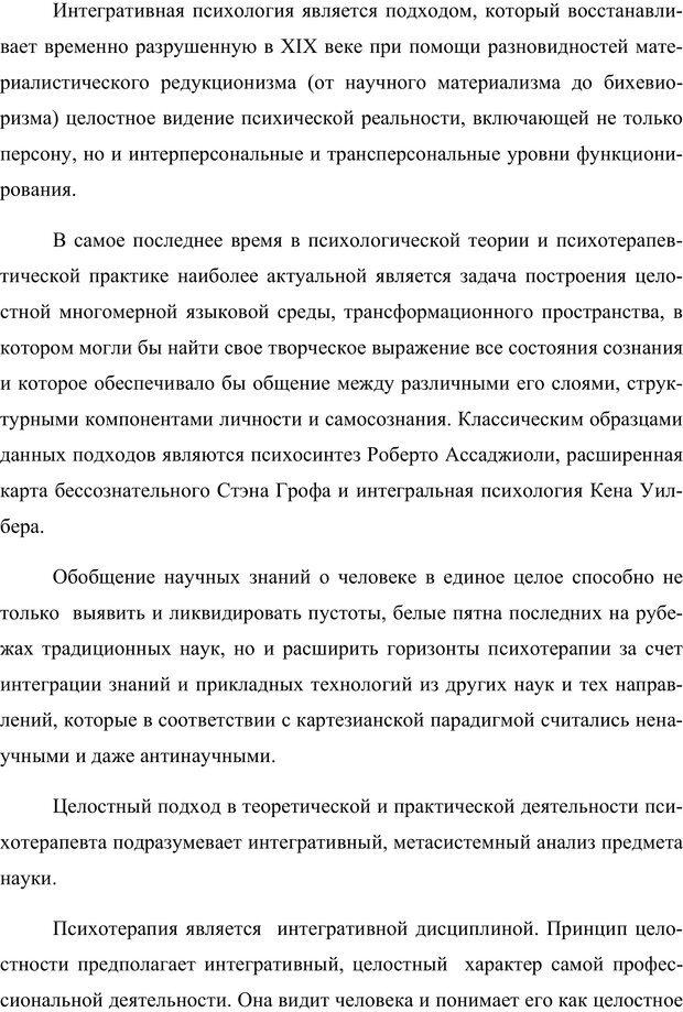 PDF. Клиническая трансперсональная психотерапия. Козлов В. В. Страница 231. Читать онлайн