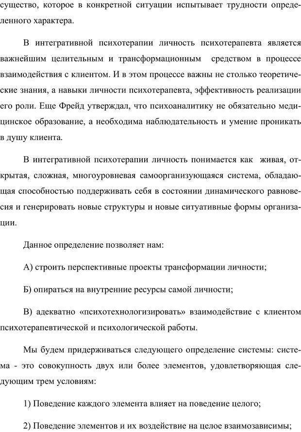 PDF. Клиническая трансперсональная психотерапия. Козлов В. В. Страница 232. Читать онлайн