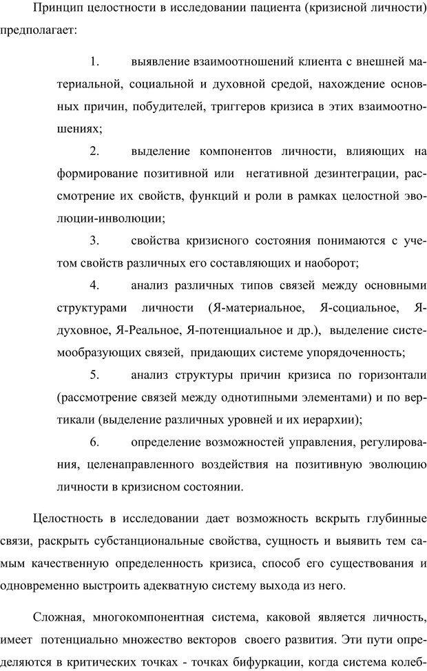 PDF. Клиническая трансперсональная психотерапия. Козлов В. В. Страница 234. Читать онлайн