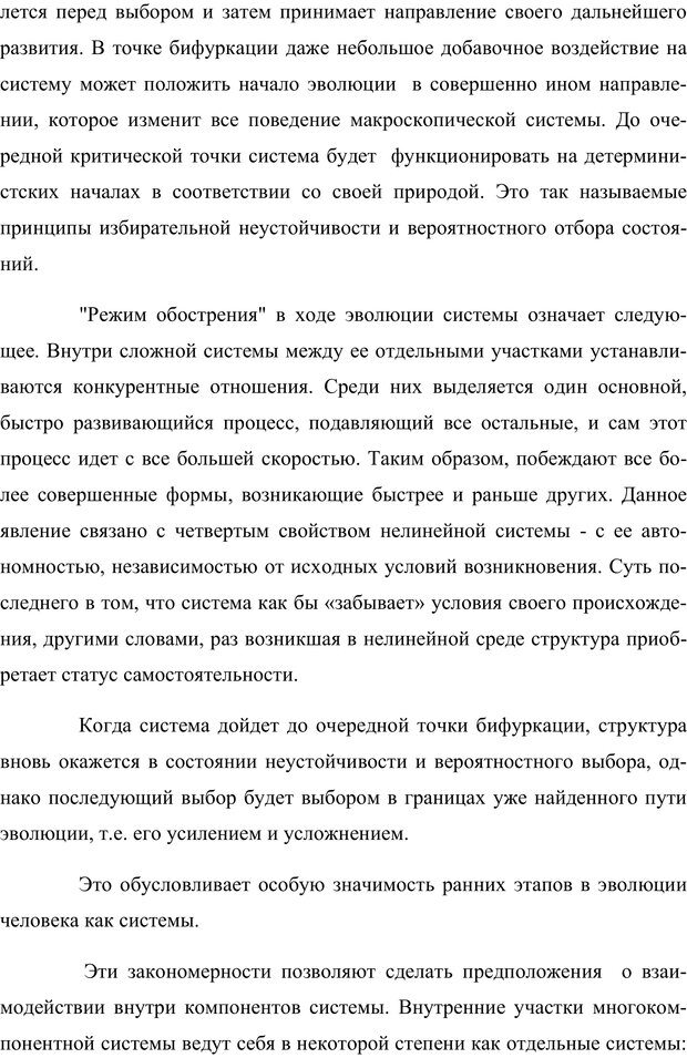 PDF. Клиническая трансперсональная психотерапия. Козлов В. В. Страница 235. Читать онлайн