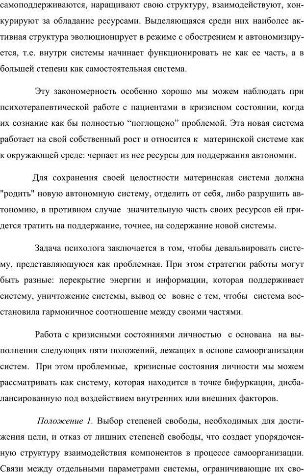 PDF. Клиническая трансперсональная психотерапия. Козлов В. В. Страница 236. Читать онлайн