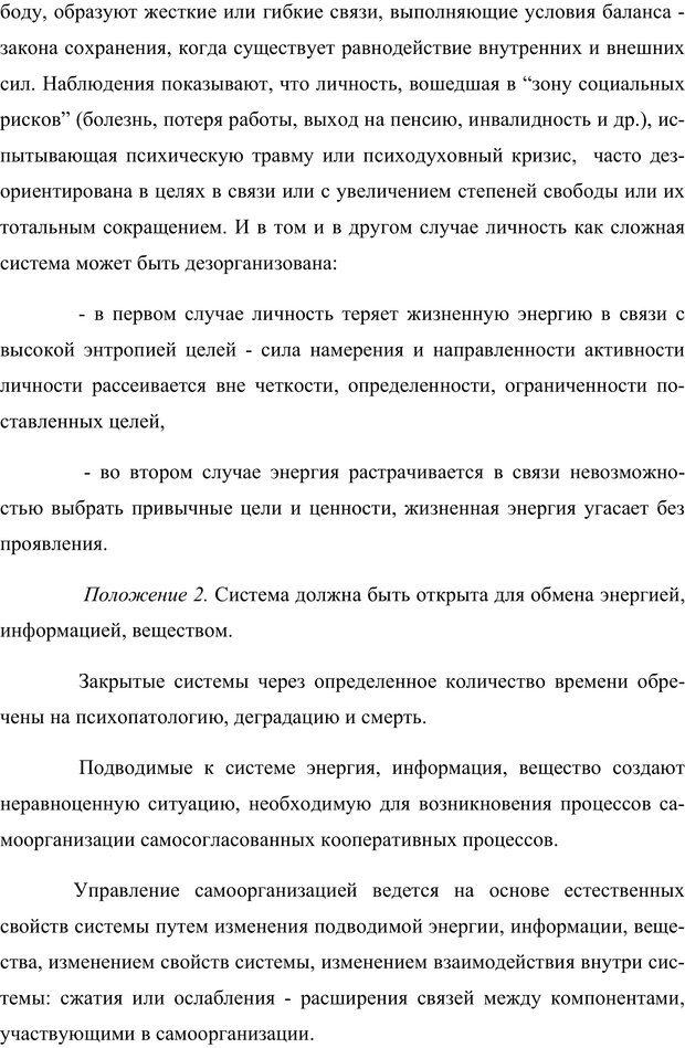 PDF. Клиническая трансперсональная психотерапия. Козлов В. В. Страница 237. Читать онлайн