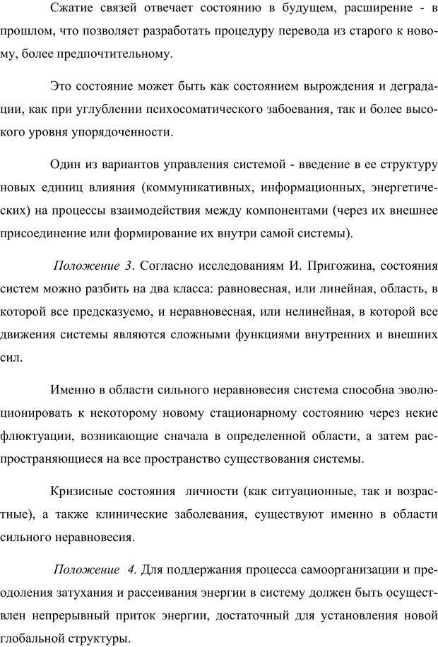 PDF. Клиническая трансперсональная психотерапия. Козлов В. В. Страница 238. Читать онлайн